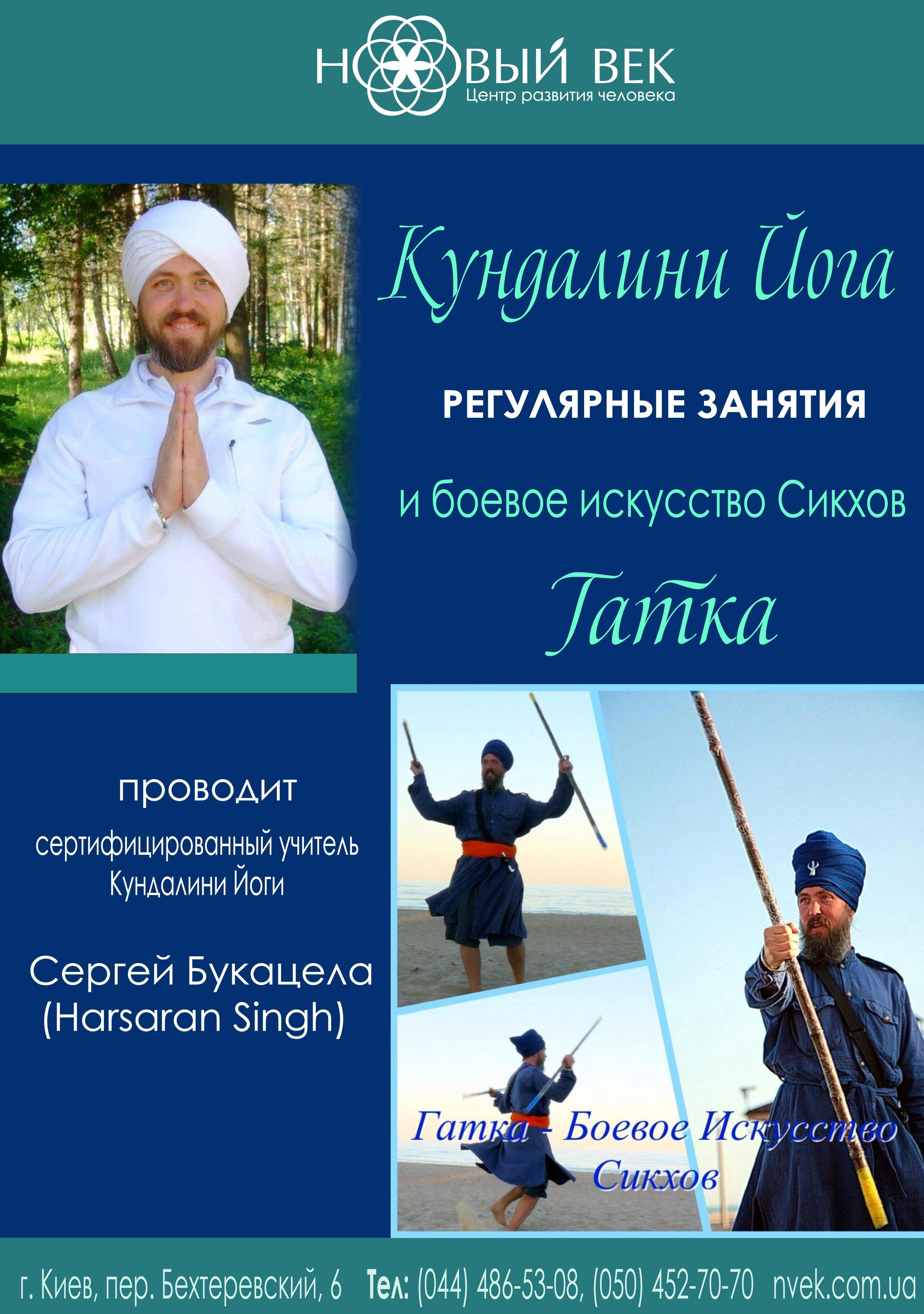 Кундалини Йога в Киеве и боевое искусство Гатка