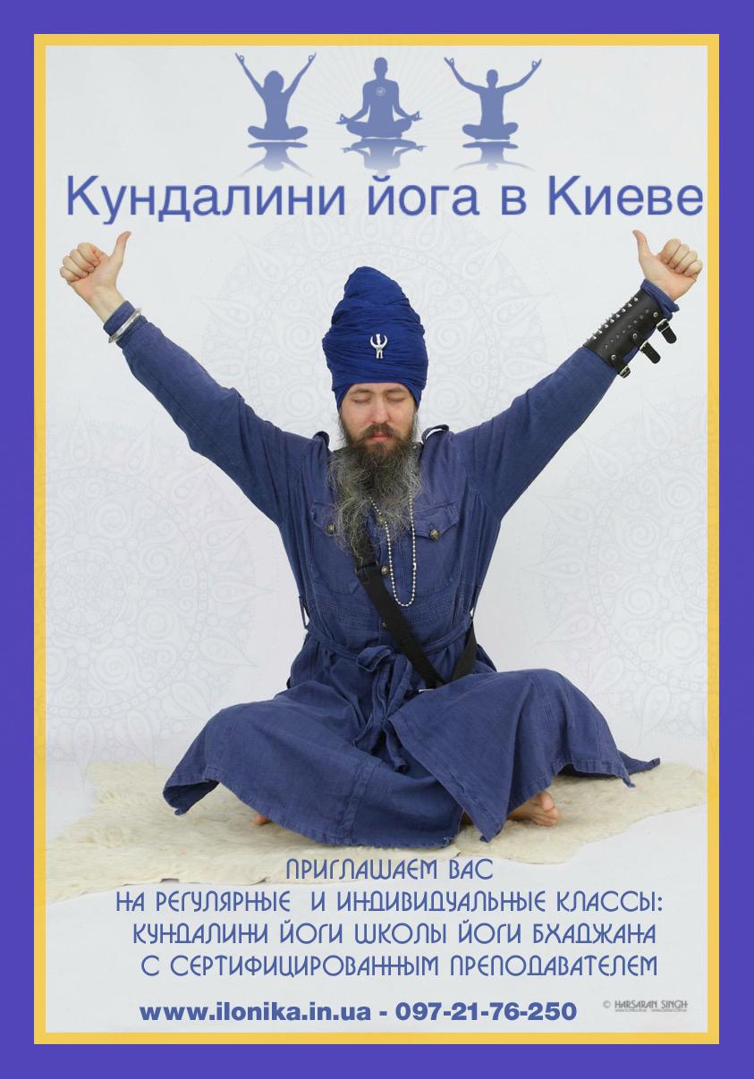 Кундалини йога в Киеве