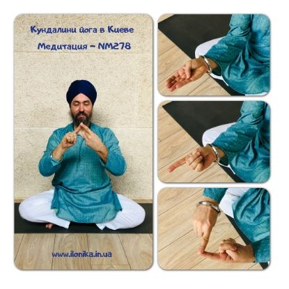 Медитация NM278